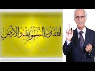 تفسير سورة النور ب حقائق علمية غريبة وممتعة Dr Ali Mansour Kayali ديننا الاسلام