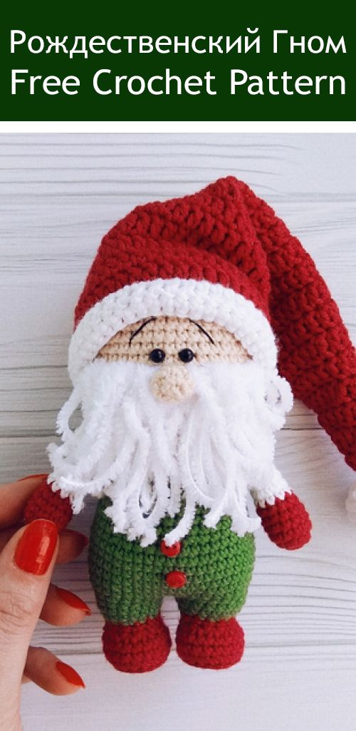 PDF Рождественский гном крючком. FREE crochet pattern; Аmigurumi doll patterns. Амигуруми схемы и описания на русском. Вязаные игрушки и поделки своими руками #amimore - гном, гномик, кукла, куколка, Christmas gnom, dwarf, doll, puppet, muñeca boneca, poupée, puppe, panenka, bebek, lalka. Amigurumi doll pattern free; amigurumi patterns; amigurumi crochet; amigurumi crochet patterns; amigurumi patterns free; amigurumi today.