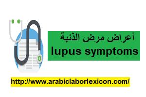 أعراض مرض الذئبة Lupus Symptoms Lupus Symptoms Lupus Symptoms