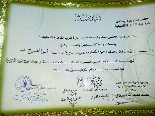 مدونة الكاتبة المصرية صفاء عبد المنعم Safaa Abd Elmenem Worksheets Lae