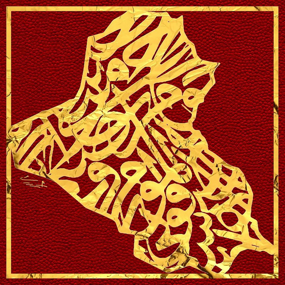 Pin By Jamal Ameadi On Jamal Ameadi جمال العميدي Iraq Arabic Calligraphy