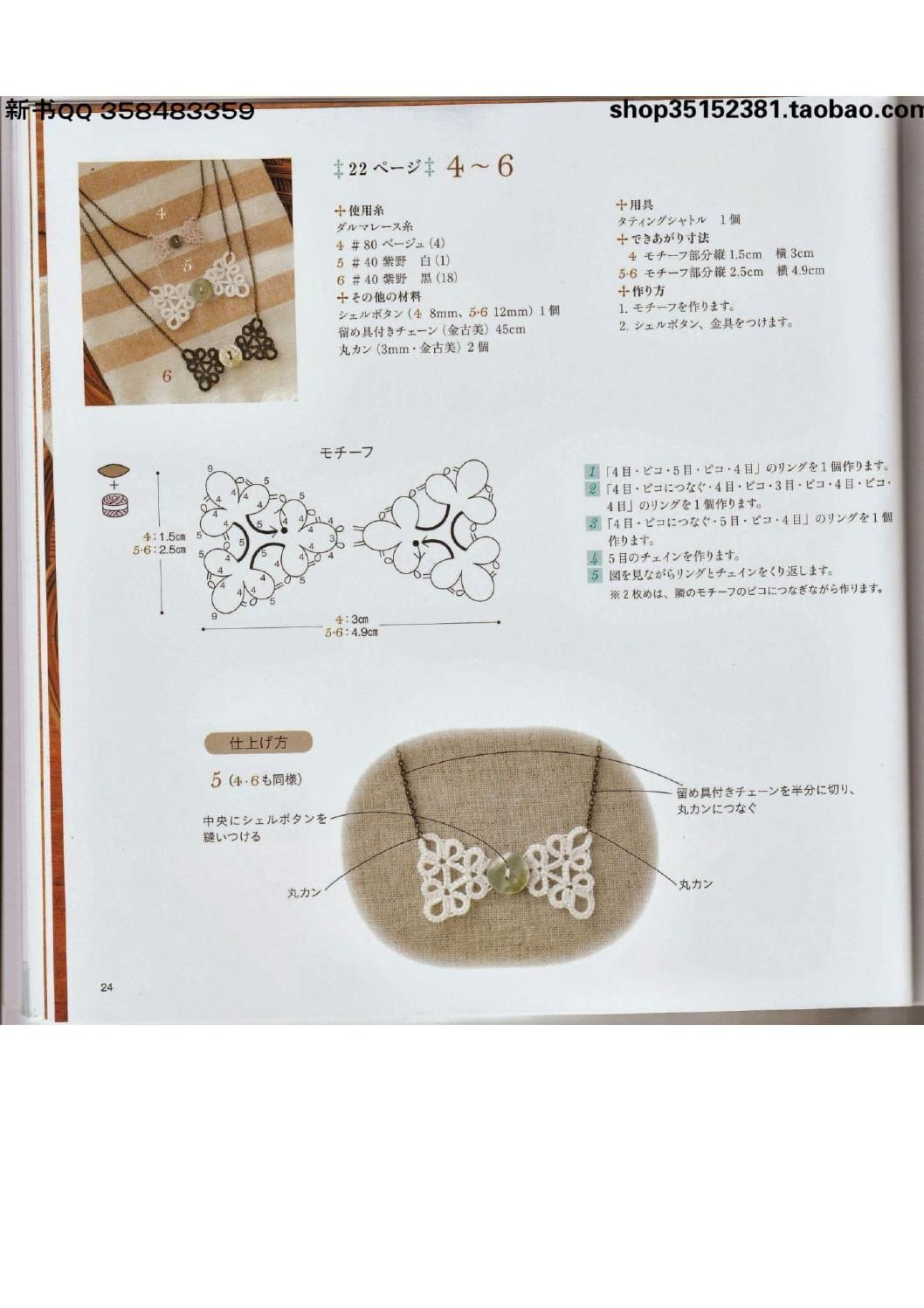 4640 《凤眼梭编手工》p75 | crochet | Pinterest | Hilo, Ranas y Brazalete