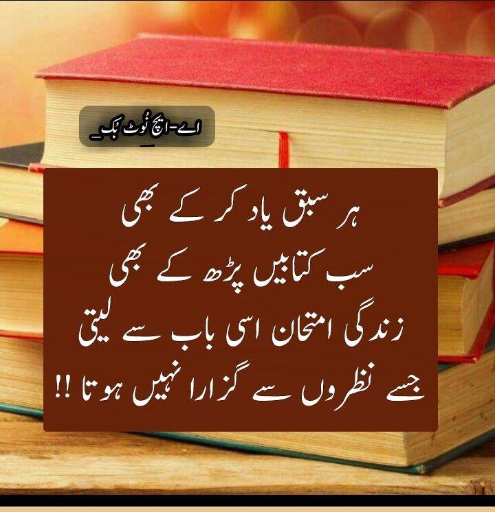 Pin by Zara sheikh on Zindagi ki Haqeeqat   Urdu words ...