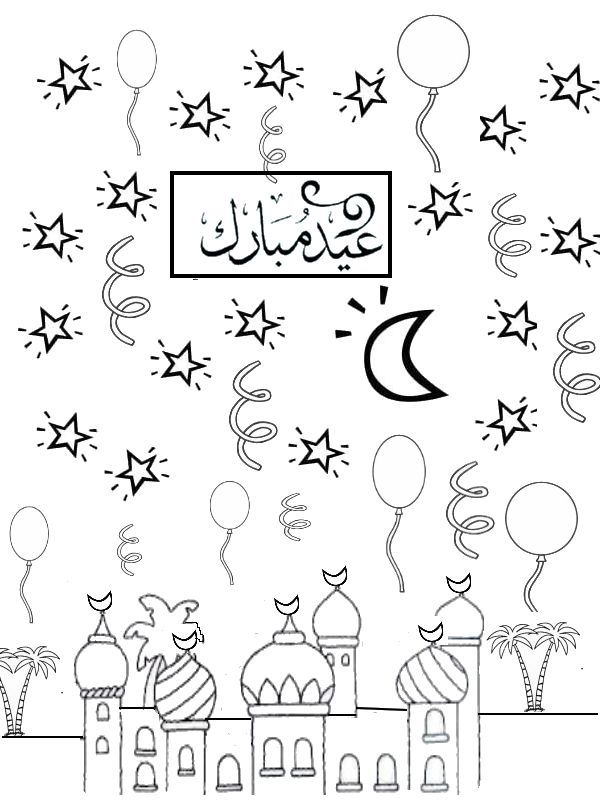 Coloriage a d moubarak islamic and calligraphie art - Coloriage islam a imprimer ...