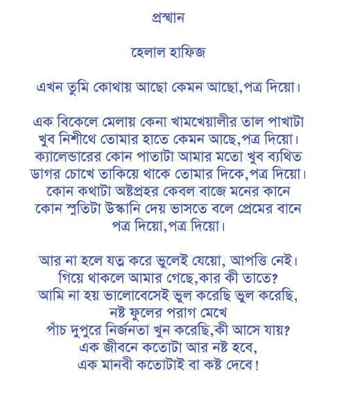 Bangla Poem By Helal Hafiz Bengali Poems True Quotes Poems