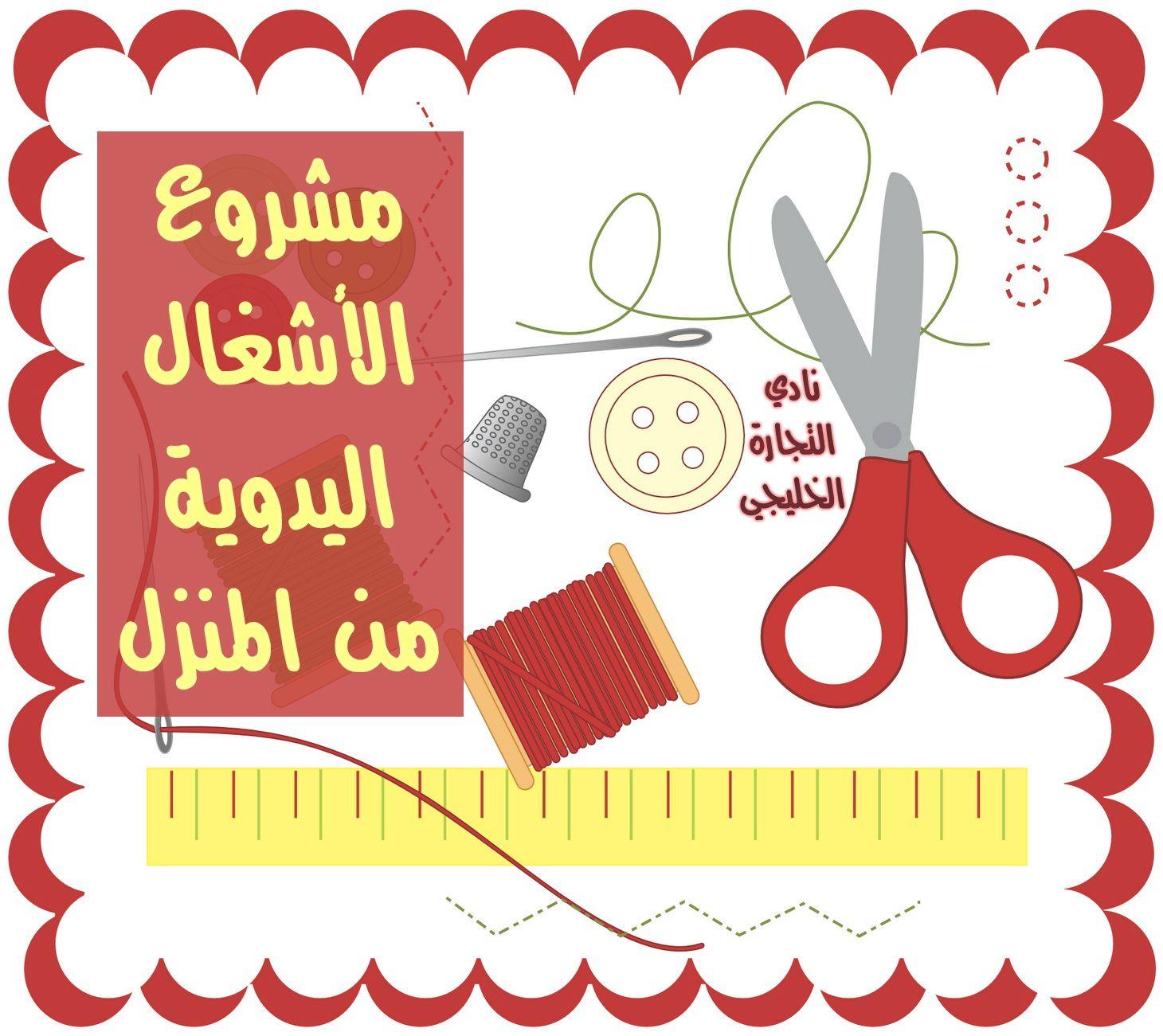 مشاريع نسائية 4 أفكار مشاريع نسائية من المنزل في السعودية نادي التجارة الخليجي Working From Home Letters Symbols