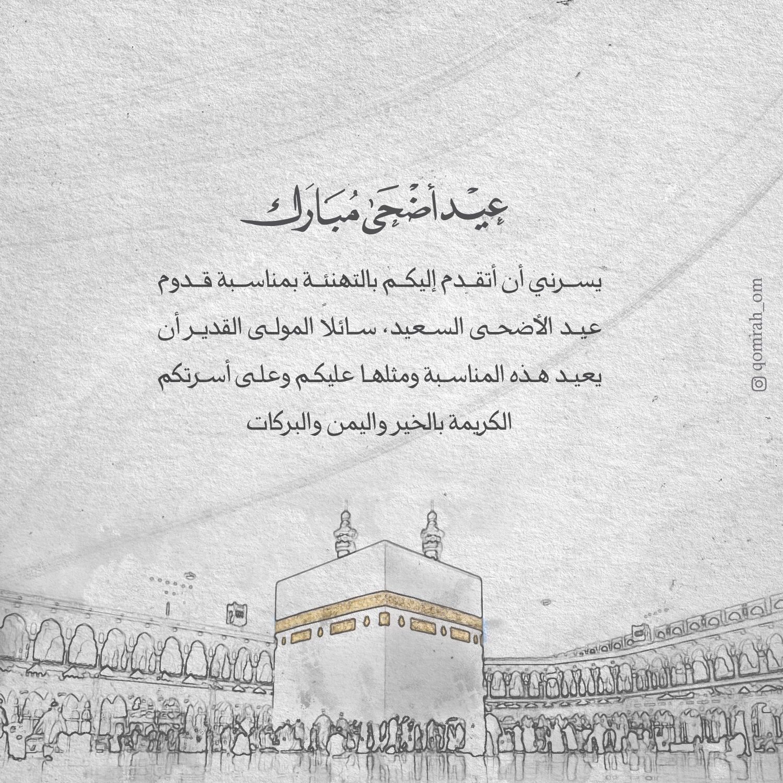 عيدية متواضعة لـ عيد الاضحى لكل من يرغب بتهنئة احبائه سائلين المولى أن يعيد هذه المناسبة ومثلها عليكم وعلى اسرتكم Eid Images Eid Greetings Eid Stickers
