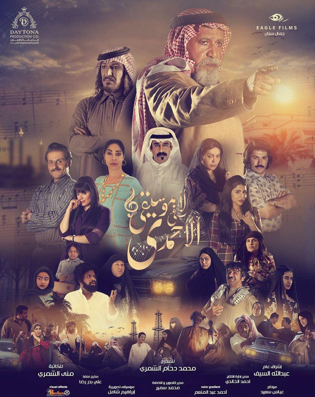 احداث وتفاصيل الحلقة 30 والاخيرة مسلسل لا موسيقى في الأحمدي رمضان 2019 Movie Posters Farah Movies