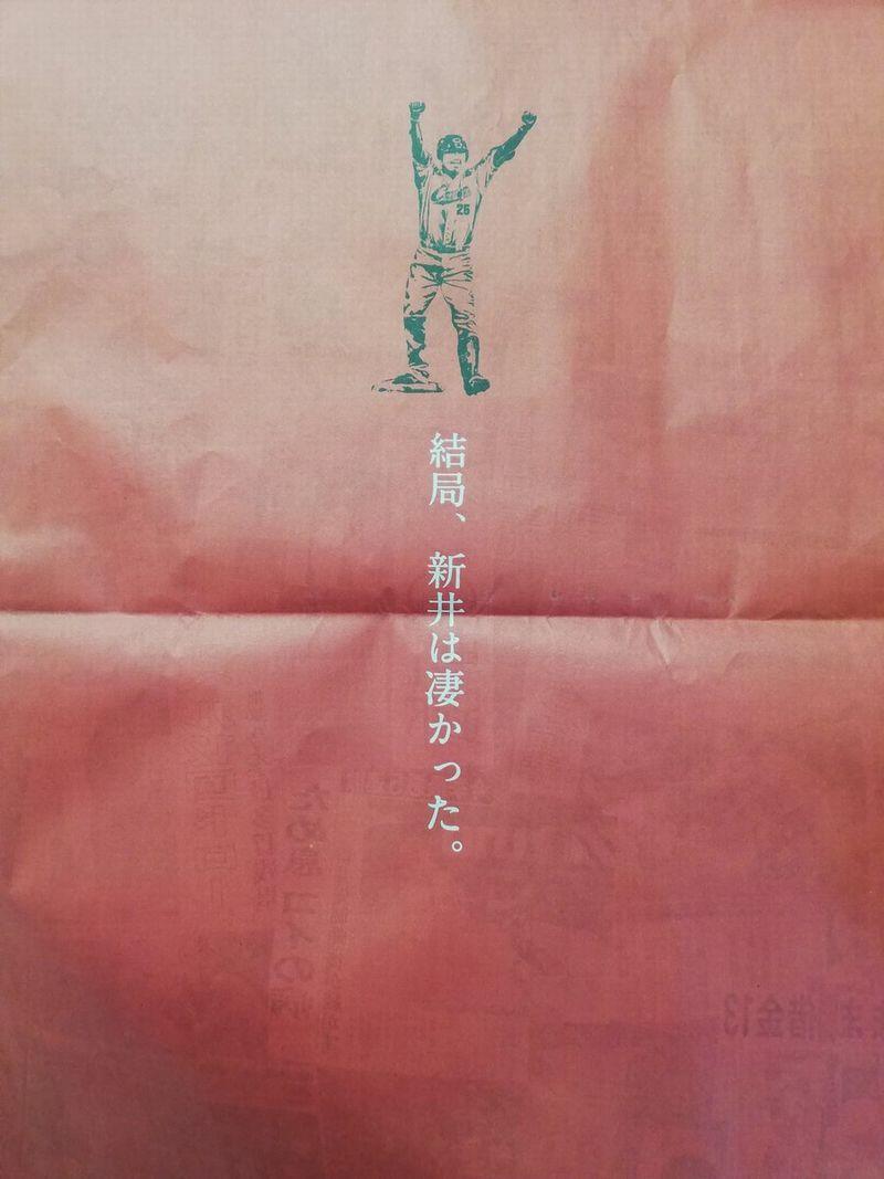 引退するカープの新井貴浩選手をイジッた全面広告 広告主の名前を見て