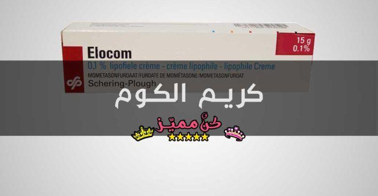 أفضل كريم للبشرة كريم الكوم Elocom Cream البشرة كريمات العناية بالبشرة Skin Care Skin المراة Pink Body Tech Company Logos Company Logo