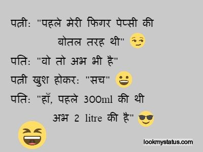 Tell me some funny jokes in hindi for whatsapp