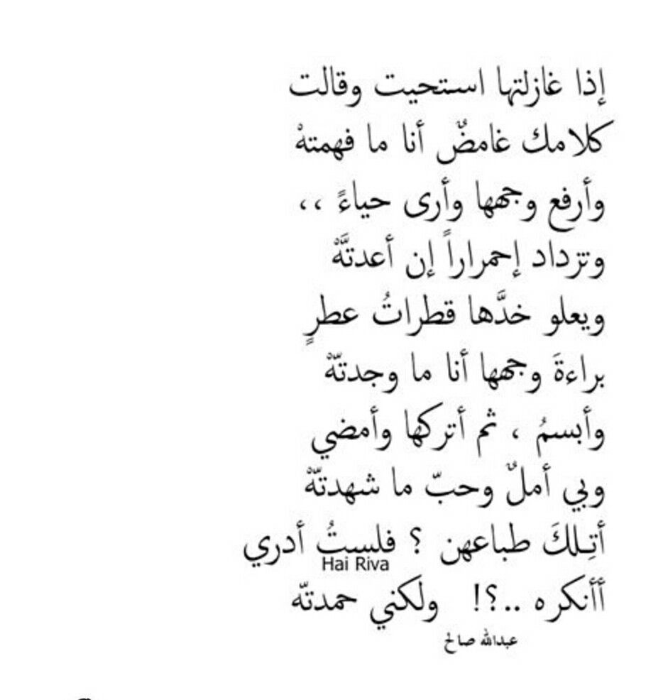 يآجمآلك Arabic Quotes Beautiful Arabic Words Proverbs Quotes