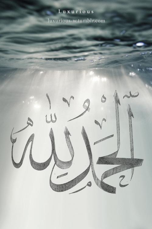 Alhamdulillah Calligraphy Islamic Art Calligraphy Calligraphy Alhamdulillah