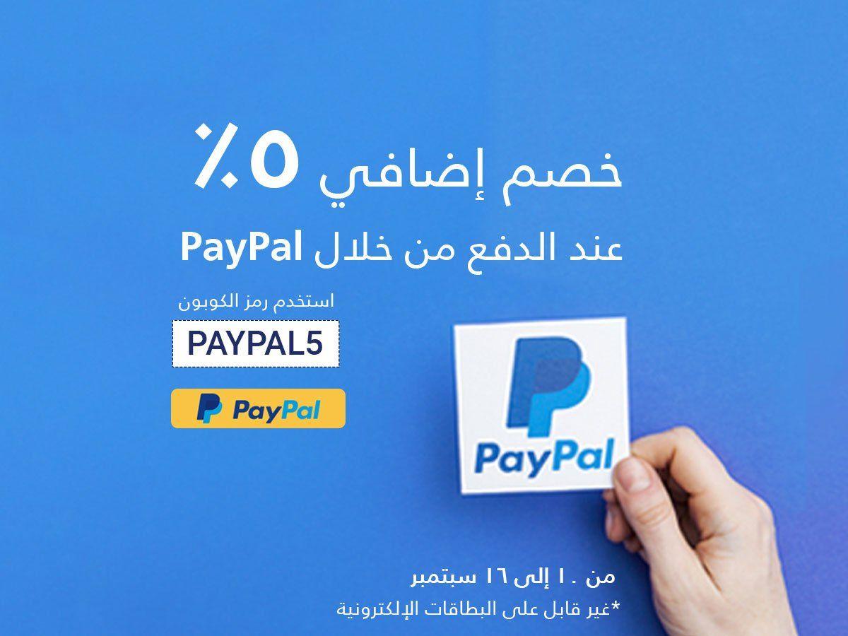 خصم إضافي 5 من اكسايت الكويت عند استخدام Paypal من 10 إلى 16 سبتمبر 2018 عروض اليوم