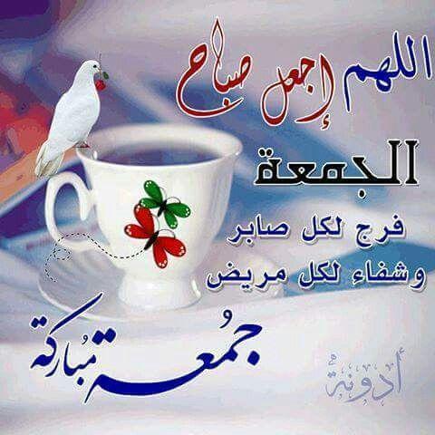 Jumma Mubarak Glassware Paris Love Tea Cups