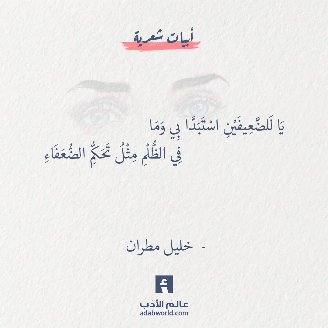 و م ا ف ي الظ ل م م ث ل ت ح ك م الض ع ف اء خليل مطران عالم الأدب Words Quotes Arabic Love Quotes Quotes