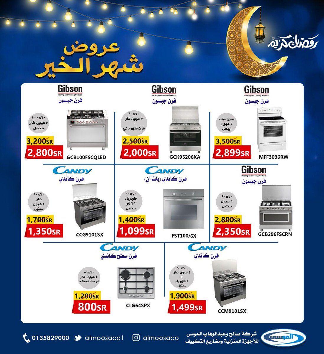 عروض الافران في شركة الموسى للاجهزة الاحد 4 رمضان 1439 عروض رمضان غييير عروض اليوم Ramadan Offer