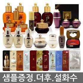 Gmarket - [더후] [The Whoo] Cosmetic samples / Hera / Sulwhasoo ...