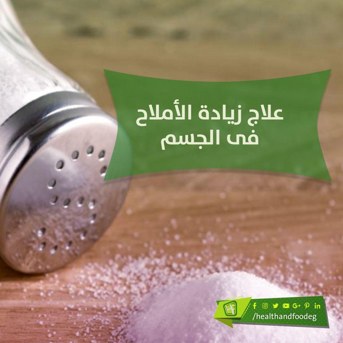 افضل طرق علاج الاملاح في الجسم والتخلص من الاملاح نهائيا Food Condiments Salt