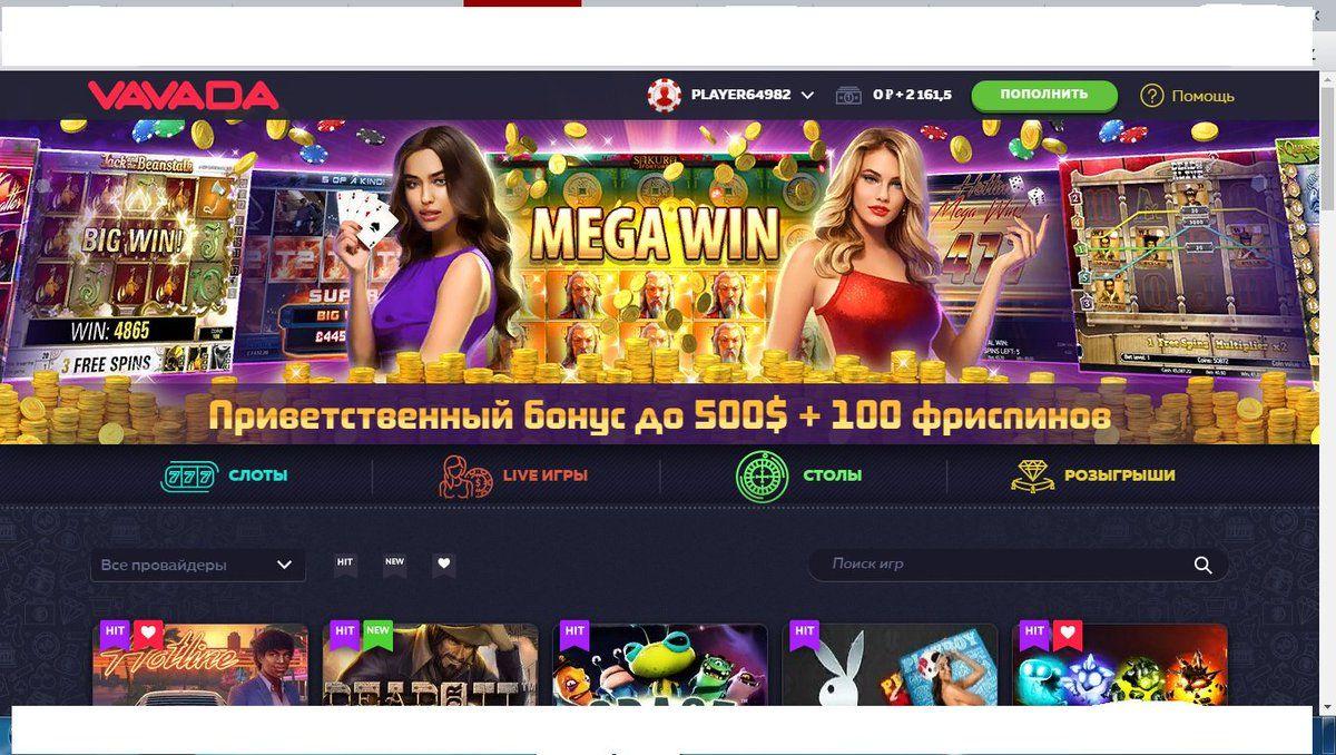 Затраты на интернет казино бонус коды джой казино