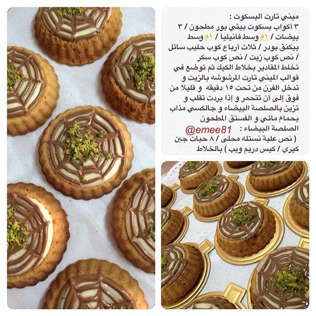 طريقة ميني تارت البسكوت Padgram Yummy Food Dessert Food Receipes Food Recipies