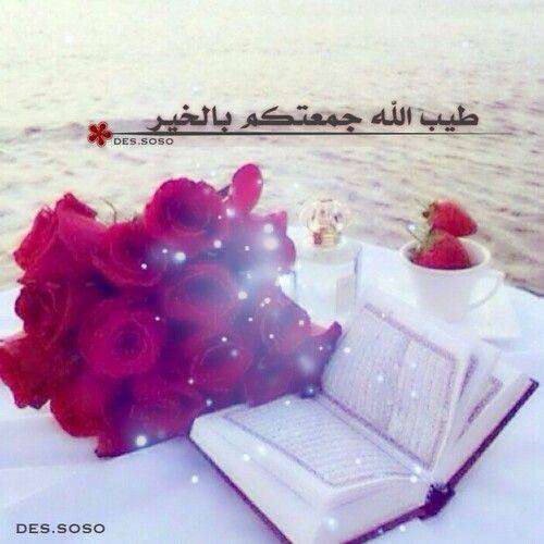 طيب الله جمعتكم بالخي أحبتي Islamic Pictures Romantic Love Quotes Allah