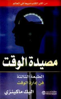 كتاب مصيدة الوقت اليك ماكينزي Http Ift Tt 2imswkh طريقة التحميل بعد فتح الرابط اضغط كلمة تحميل المكتوبة بالعربي Arabic Books Books Download Books