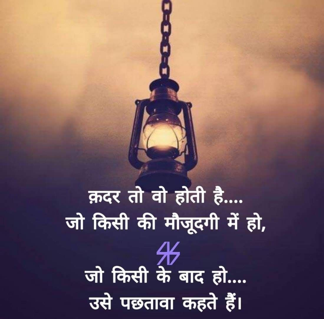 Best 1256 Hindi Life Quotes Whatsapp Dp And Profile Pics Status Download Hindi Quotes Motivational Picture Quotes Life Quotes