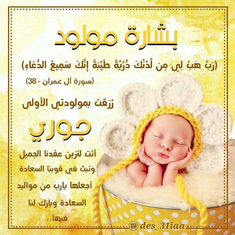 بشارة مولود Baby Art Screen Wallpaper Wallpaper