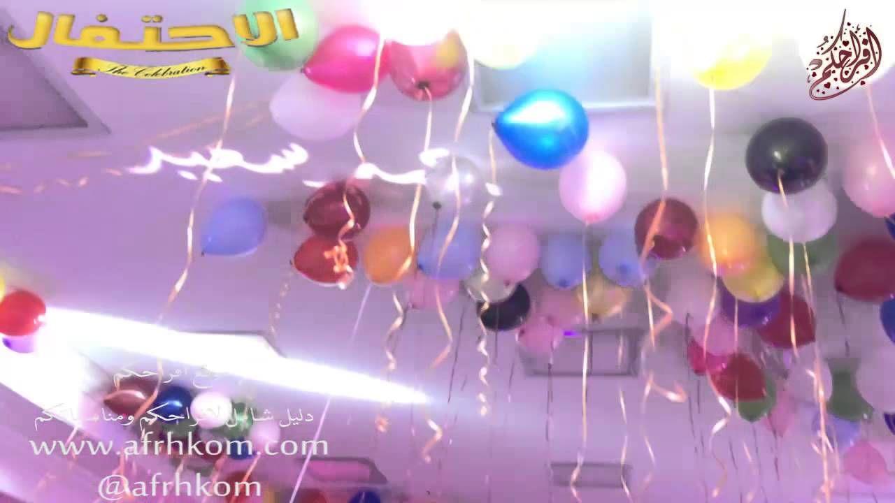 الإحتفال لإقامة الحفلات و المناسبات تنظيم حفلات بالونات موقع افراحكم Desserts Cake Pop