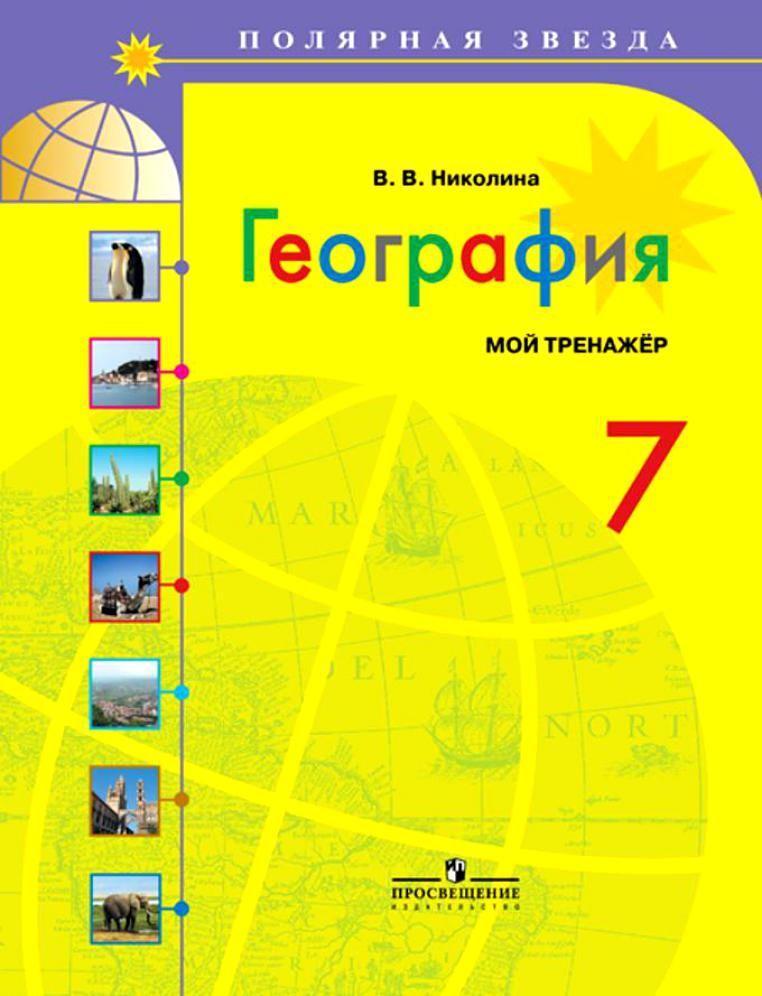 Готовые домашние задания по географии для классов