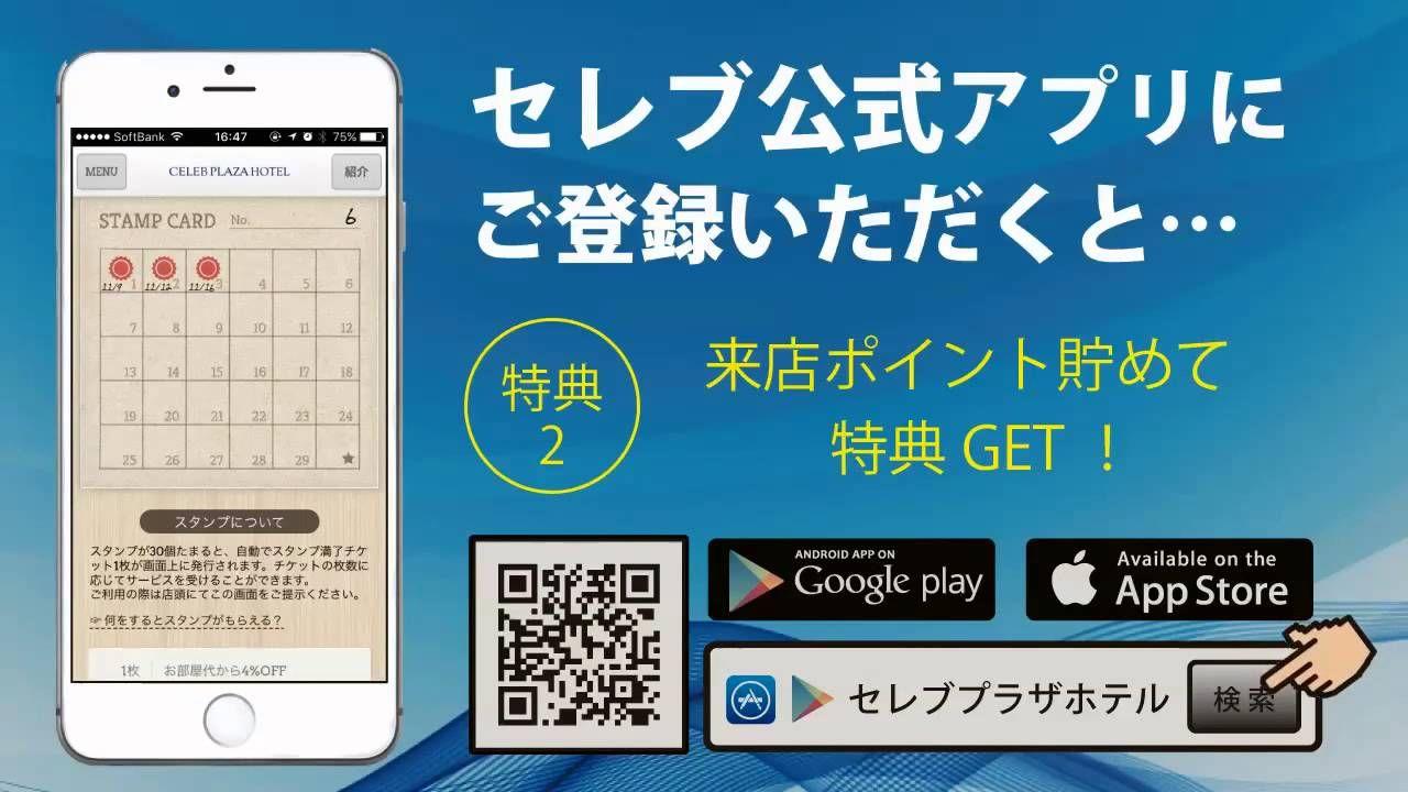 広島 セレブプラザホテル公式アプリ登場