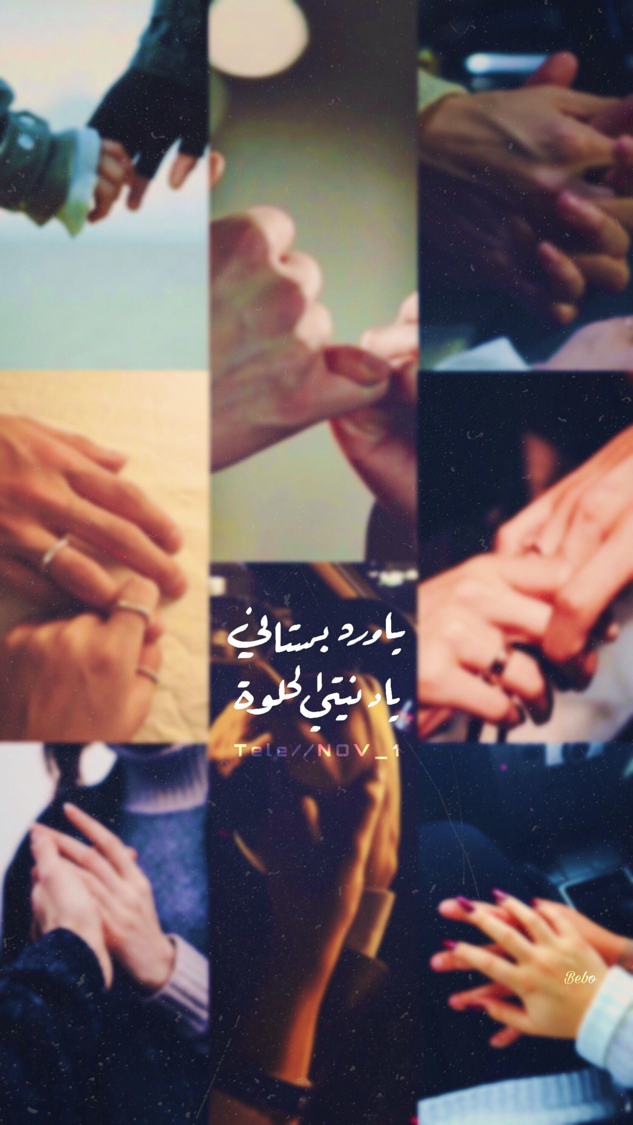 ستوريات حب تفاصيل ستوريات ستوريات انستا انستا ستوري حب اقتباسات ادب عربي Love Quotes Wallpaper Cute Love Quotes Sweet Love Quotes