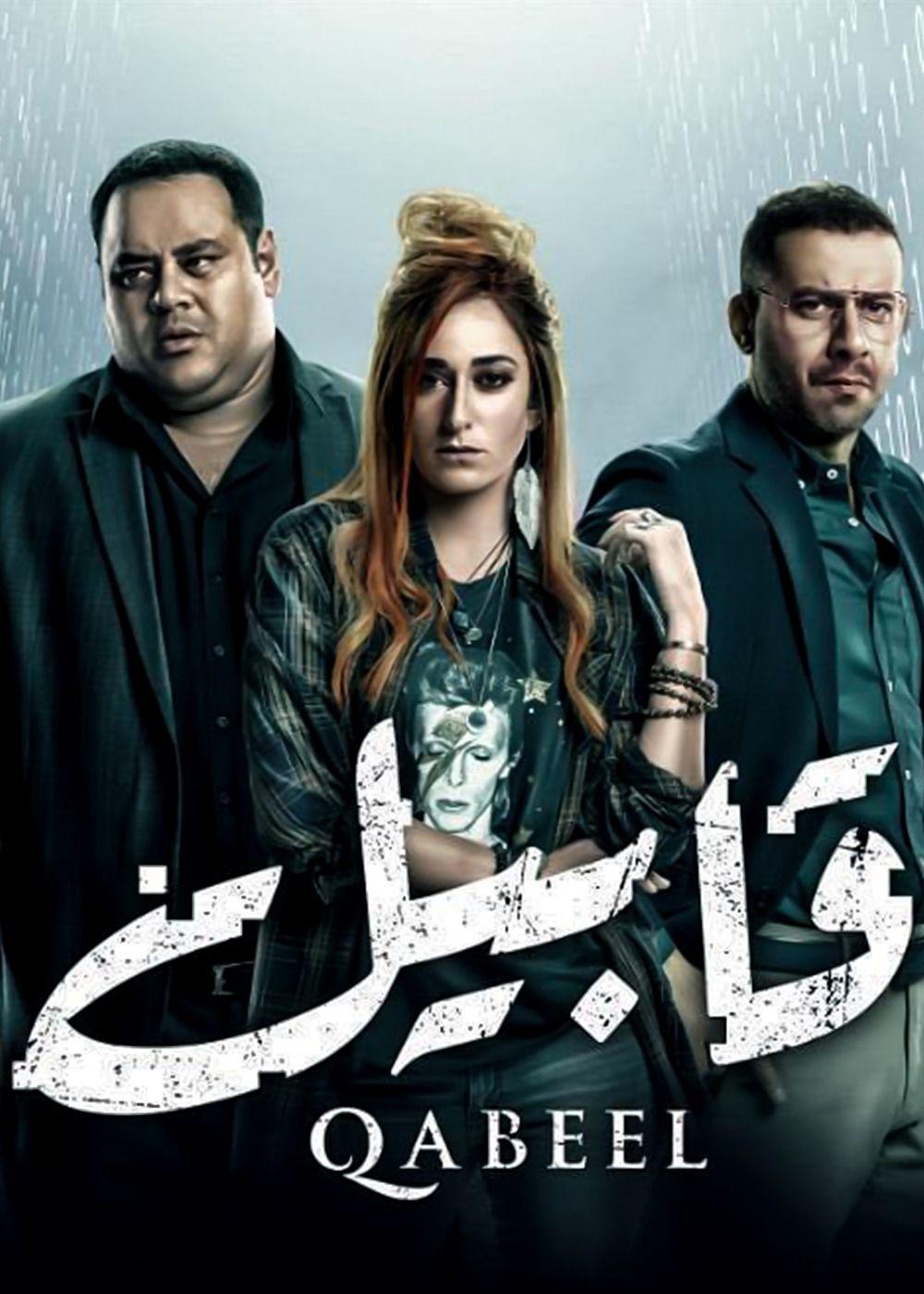 موعد وتوقيت عرض مسلسل قابيل على قناة إم بي سي مصر رمضان 2019 Music Tv Series Online Classical Music