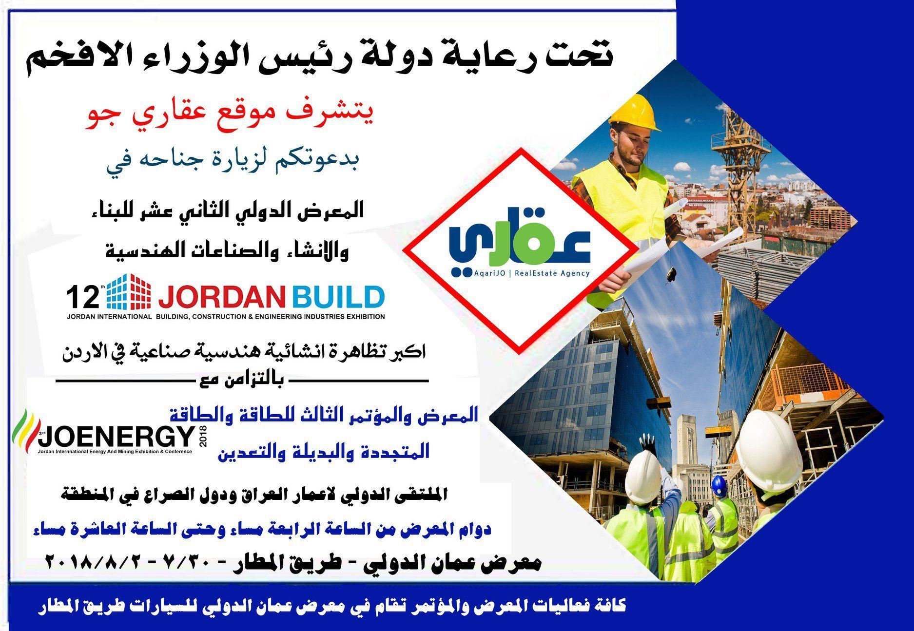 عقاري جو يتشرف بدعوتكم الى جناحه في معرض Jordan Build المعرض الدولي للبناء و الانشاء و الصناعات الهندسية في الفترة من 7 30 لغاية 8 2 من الس Real Estate Agency