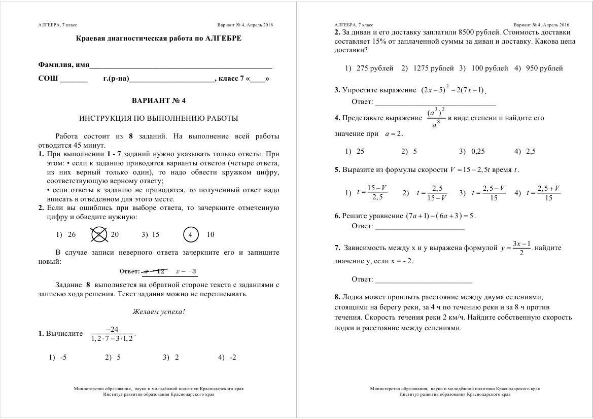 Гдз к тематическому контролю по геометрии