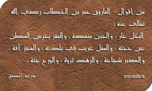 من أقوال سيدنا عمر بن الخطاب رضي الله عنه Arabic Calligraphy Calligraphy Math