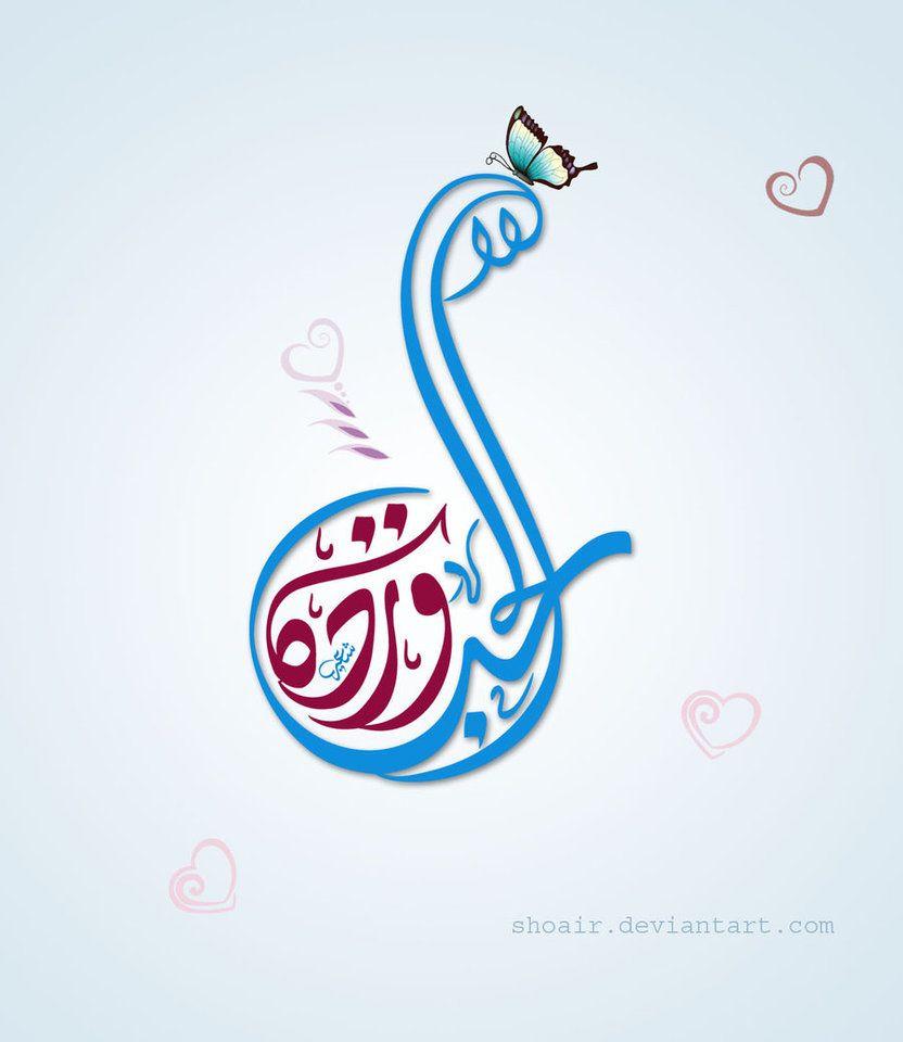 Loving Rose By Shoair On Deviantart Word Drawings Tatoo Rose Calligraphy
