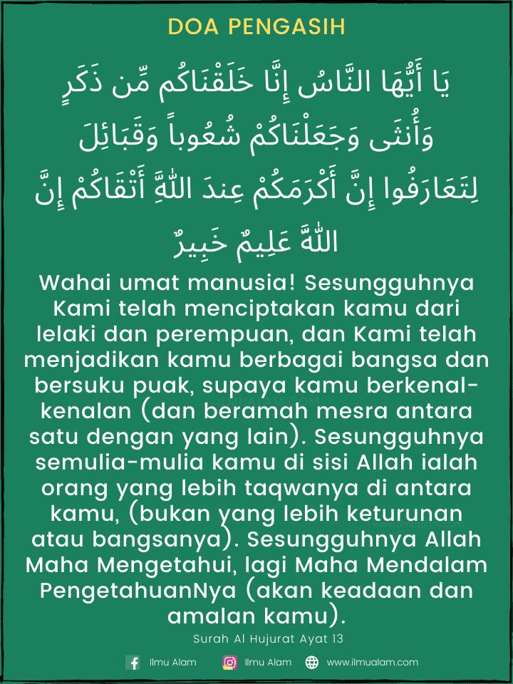 Al Hujurat Ayat 13 : hujurat, Surah, Hujurat, Quran,, Ayat,, Qur'an