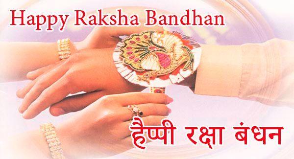raksha bandhan 2017 , raksha bandhan images, raksha bandhan quotes, raksha bandhan date, raksha bandhan photo, raksha bandhan article, a raksha bandhan message, a raksha bandhan status , raksha bandhan festival, raksha bandhan gifts, raksha bandhan greetings, raksha bandhan greeting card, raksha bandhan greetings for brother, raksha bandhan holiday,raksha bandhan hindi, rakhi images, rakhi date 2017, #rakshabandhancards raksha bandhan 2017 , raksha bandhan images, raksha bandhan quotes, raksha b #rakshabandhancards
