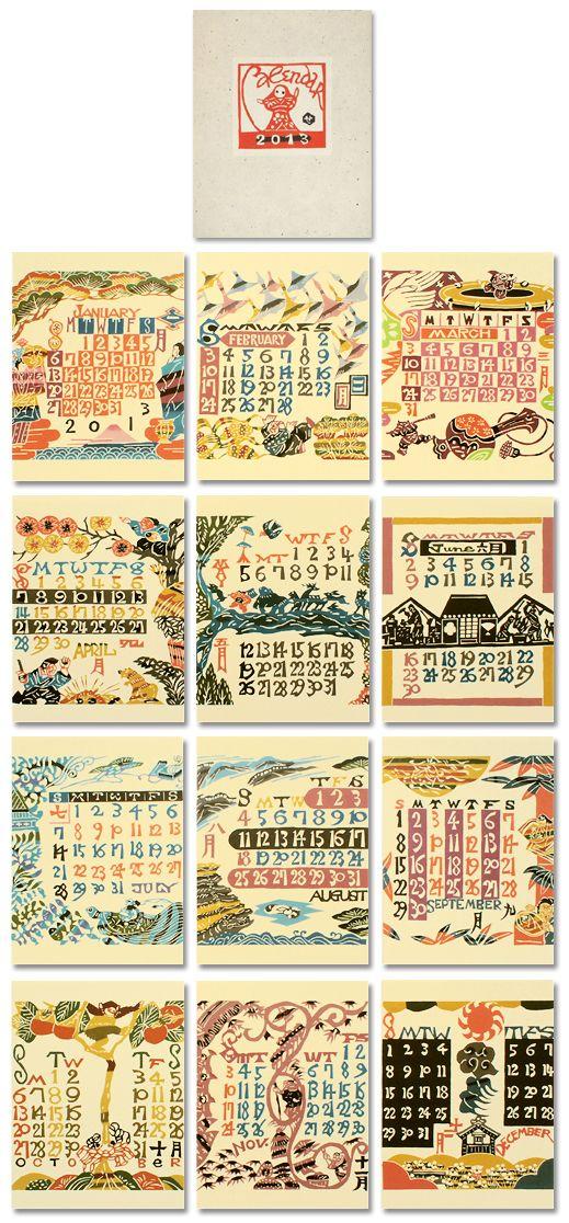 2013 Calendar Reprint The 1974 Serizawa Keisuke