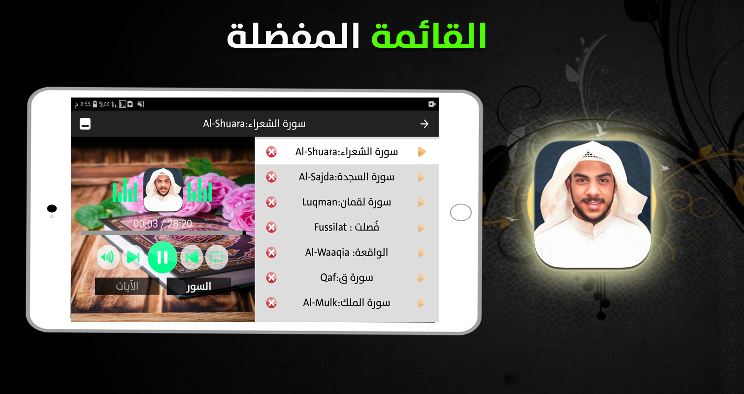 قرأن كامل اسلام صبحي بدون نت 2020 قران بدون نت التطبيقات على Google Play Koran Quran Quran Karim