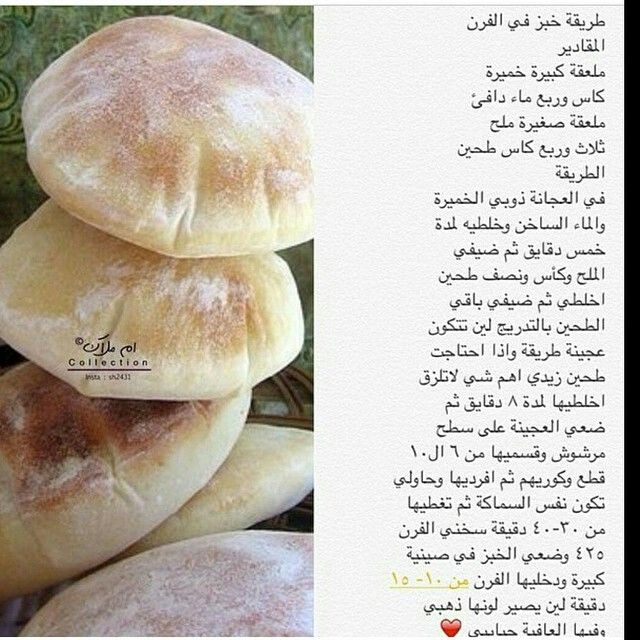 طريقة الخبز بالفرن Foodies Desserts Cooking Recipes Desserts Arabic Food
