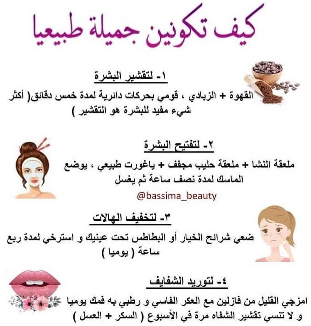 تساقط الشعر اطاله الشعر تكيسات مبايض تكثيف الشعر نضارة تفتيح هالات استرتش مارك Natural Skin Care Diy Facial Skin Care Routine Beauty Skin Care Routine