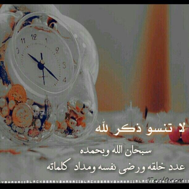 لا تنسوا ذكر الله Wall Clock Clock Wall