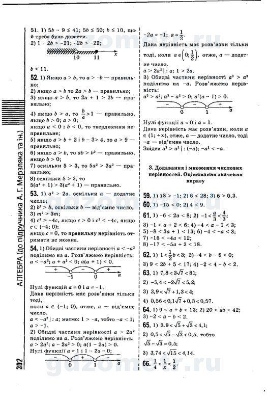 Решебник алгебра 7 класс мерзляк сборник задач.