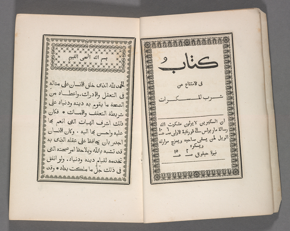Neither Good Fast Nor Cheap Challenges Of Early Arabic Letterpress Printing American Printing History As In 2020 Printing History Letterpress Printing Letterpress