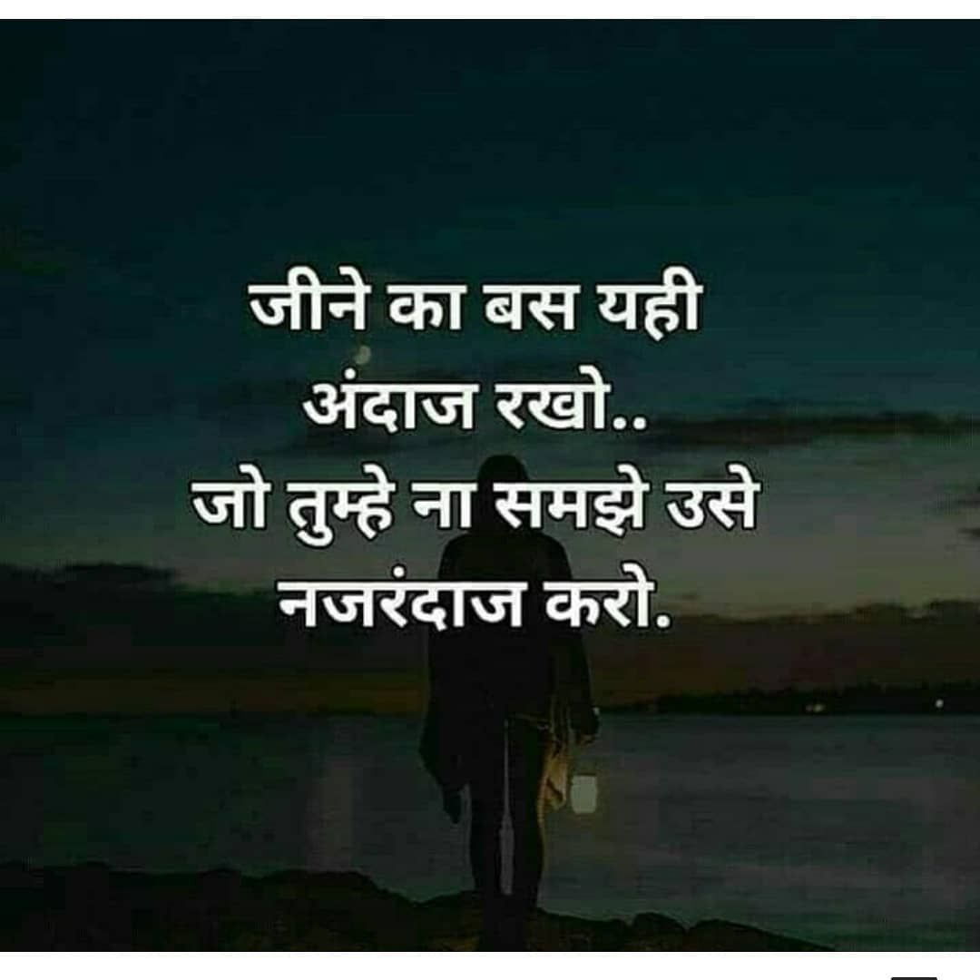 10 Motivational Quotes In Hindi For Life Post In such a situation if you are engaged in achieving a goal in your life and feel tired or lost then you have come to the right place.