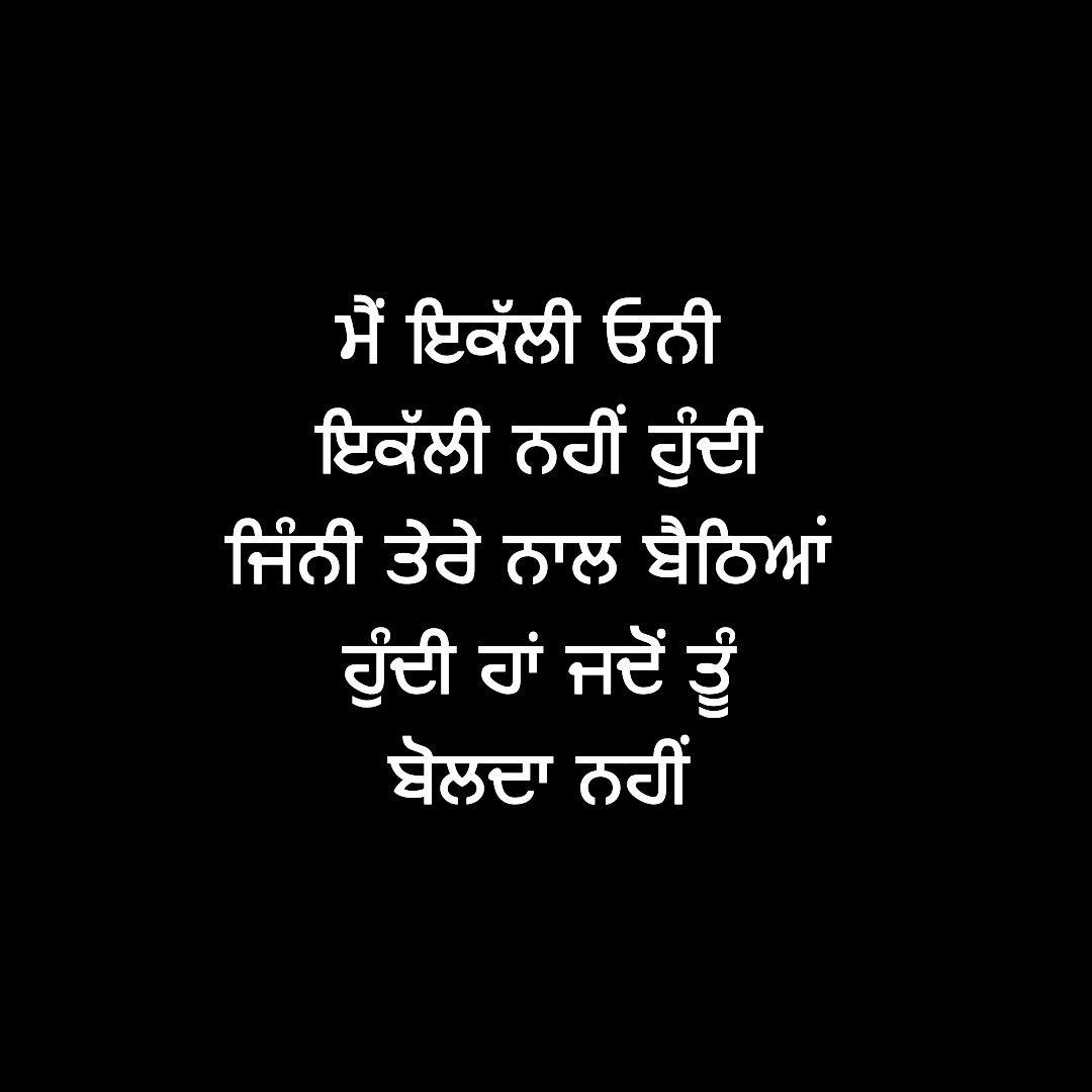 Punjabi Sad Quote: Pin By R Kaur On OneLoveCreation