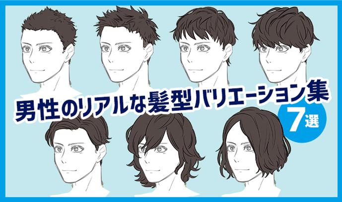 男性のリアルな髪型バリエーション 7選 いちあっぷ 男性 髪型 イラスト